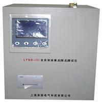 石油产品凝点测定仪 LYND-III