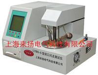 全自动闪点测试仪 LYBS-5