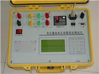 变压器低电压负载阻抗测试仪 JYW6300
