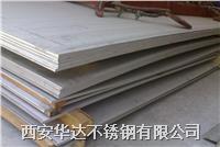 西安304不鏽鋼中厚板