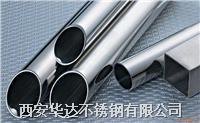 西安304不锈钢复合管