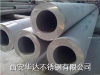 西安316不锈钢厚壁管现货
