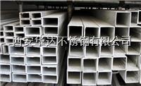 不锈钢方管规格表