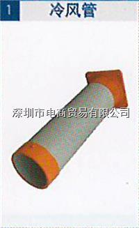 冷风管,移动制冷空调冷风管,管道配件,SUIDEN瑞电