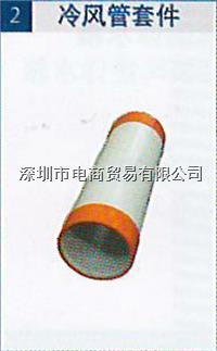 冷风管套件,移动制冷空调冷风管,管道配件,SUIDEN瑞电