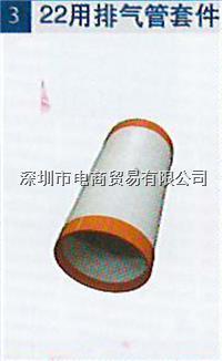 22用排气管套件,移动制冷空调冷风管,管道配件,SUIDEN瑞电