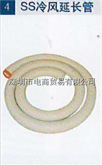 SS冷风延长管,移动空调冷风软管,管道配件,SUIDEN瑞电