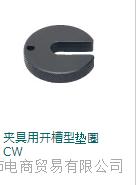 IMAO今尾,夹具用开槽型垫圈,CW6X20,中国总代理,DSWF0422,自动化备件,厂家直销