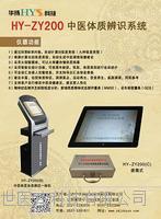 中医体质辨识仪之便携式HY-ZY200C中医体质辨识系统 HYZY200C
