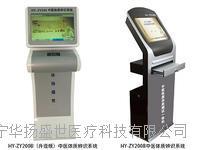 中医体质辨识仪之自助型中医体质辨识系统 HY-ZY200B