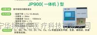 多功能一体机型示波极谱仪 JP900