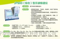 JP900综合型示波极谱仪 JP900