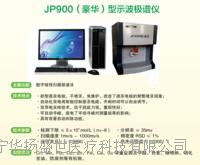 多功能极谱仪之豪华型示波极谱仪 JP900