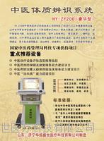 济宁华扬中医体质辨识系统 HY-ZY200