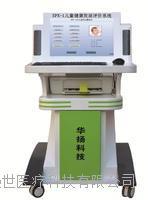 PPVT儿童智力测试仪
