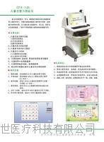 儿童智力测试仪EPX-1