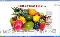 儿童膳食营养分析App