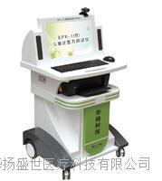 儿童注意力测试仪 EPX-1(B)