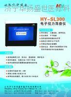 电子视力筛查仪 电子视力检测仪