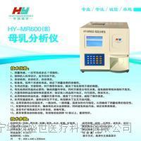 HY-MR600全自动清洗母乳检测仪