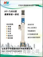 健康一体机 健康体检一体机HY-2000A