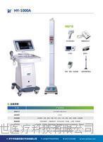 健康管理一体机 HY-2000A