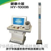 健康体检一体机 HY-1000B