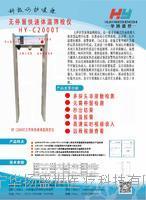 红外人体表面温度快速筛检仪 HY-C2000(T)