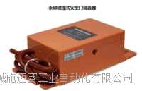 永磁碰撞式安全门装置INCHI-CMS/D1B