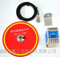 微电脑超速开关QZY1-1/99起重机测速 QZY1-0.1/9.9