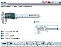 日本SK新泻精机DS-150数显卡尺厂家价格 DS-150数显卡尺
