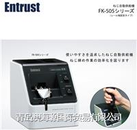 进口日本SONY螺丝供给机|ENTRUST螺丝排列机|FK-505自动螺丝机| SONYFK-707螺丝机