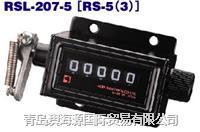 日本KORI古里RSL-207-5(2)[RS-5(4)] 5 左轴逆回转长度计 计数器 码表 米表 原装进口正品 日本KORI总经销 RSL-207-5(2)[RS-5(4)] 5 左轴逆回转4RS-204-5 RS-205-5 RS