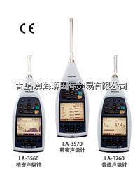 日本小野LA-3570 精密声级计 噪音计 LA-3570 精密声级计