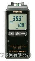 日本CUSTOM温湿度计CT-410TR
