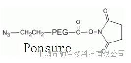 叠氮PEG活性酯
