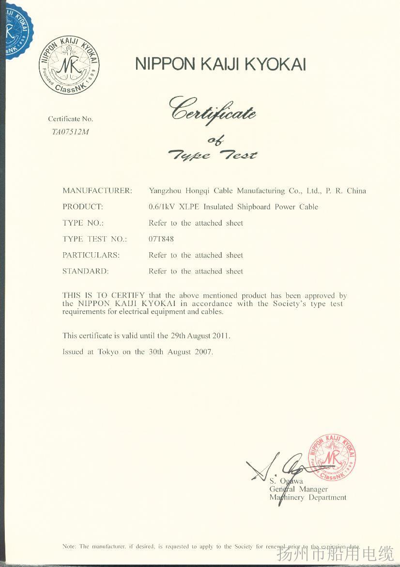 NK证书3