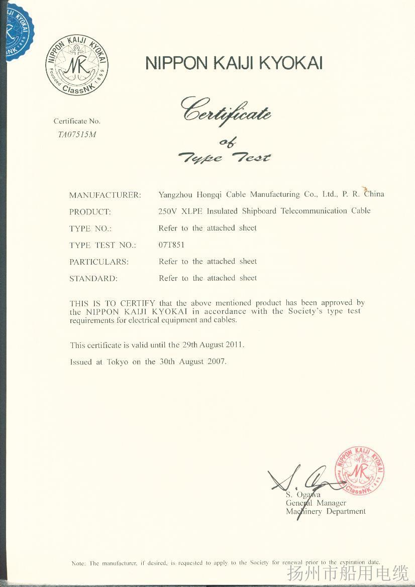 NK证书8