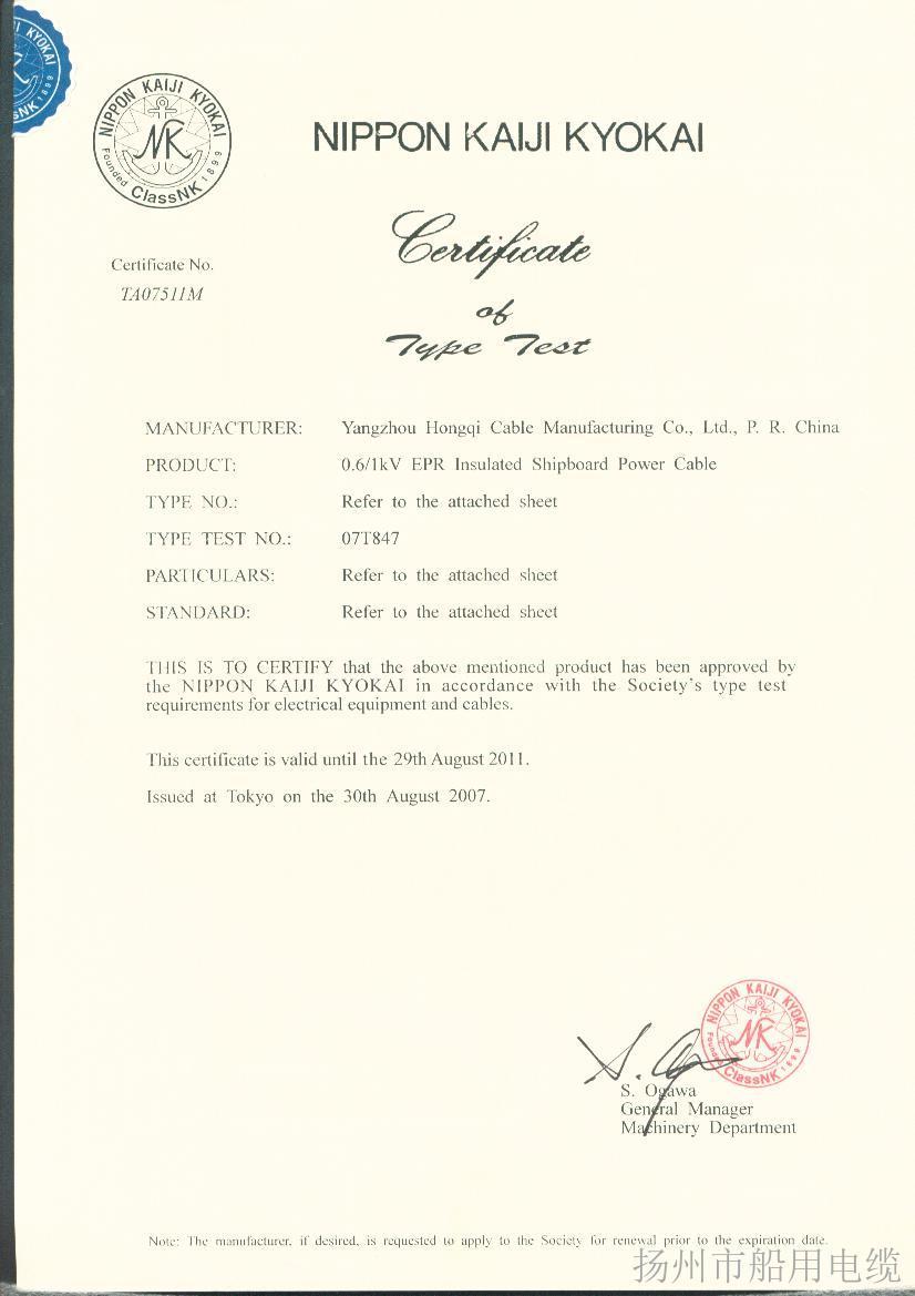 NK证书6