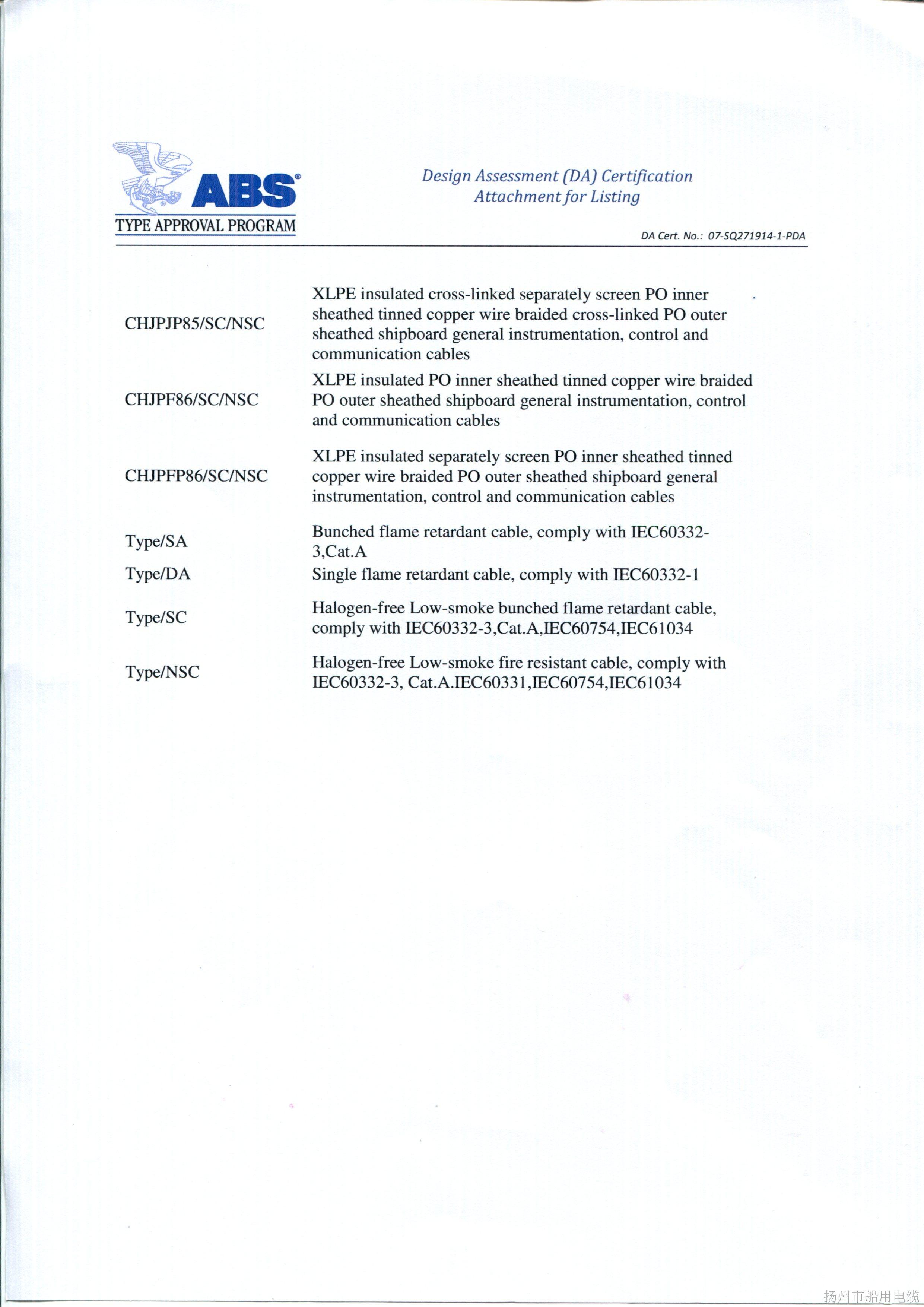 ABS证书11