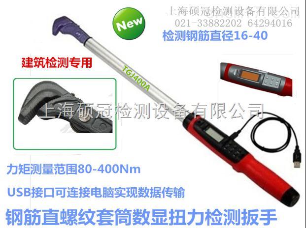 TJG-400A直螺纹钢筋机械连接数显扭矩扳手