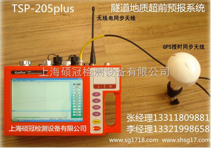 TSP-205Plus隧道地质超前预报检测系统