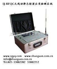 SJ-RFQC无线动静态桥梁应变检测系统