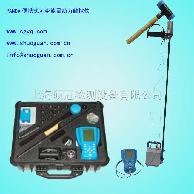 PANDA2便携式可变能量动力触探仪
