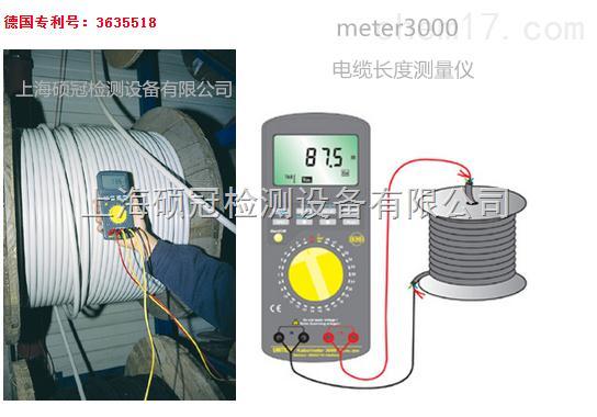 meter3000电缆长度测量仪