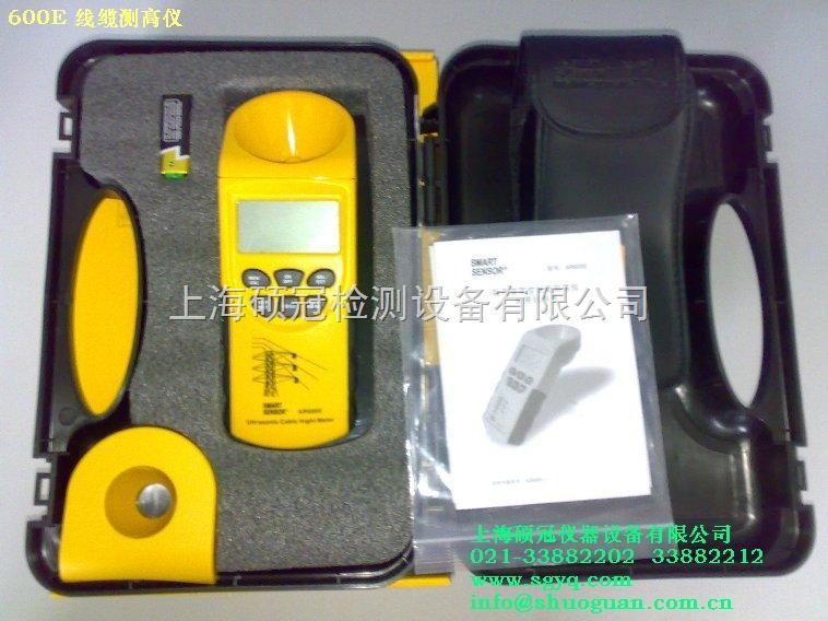 600E线缆测高仪