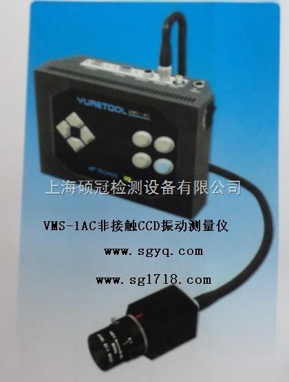 VMS-1AC非接触式建筑环境振动测量仪,建筑物振动测量仪