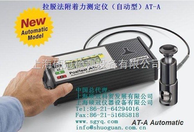 AT-A便携式拉脱法附着力测试仪