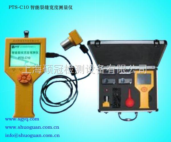 PTS-C10智能裂缝测宽仪