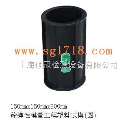 150mmx150mmx300mm圆柱型混凝土弹性模量抗压试模